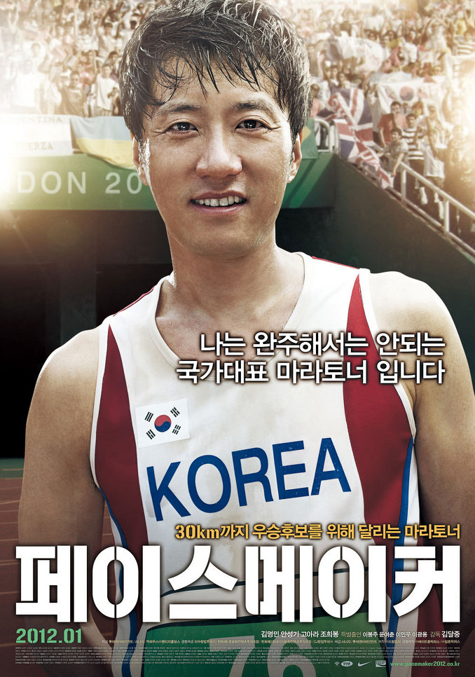 Pacemaker (Korean Movie)-p2.jpg