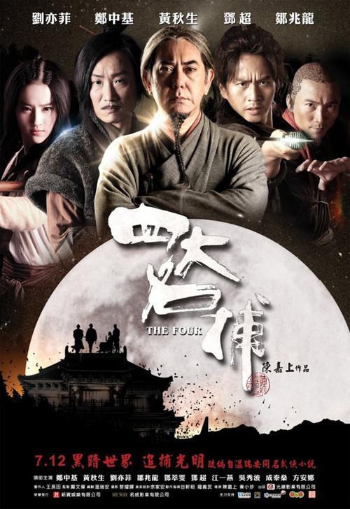 The Four-Chinese Movie-p1.jpg
