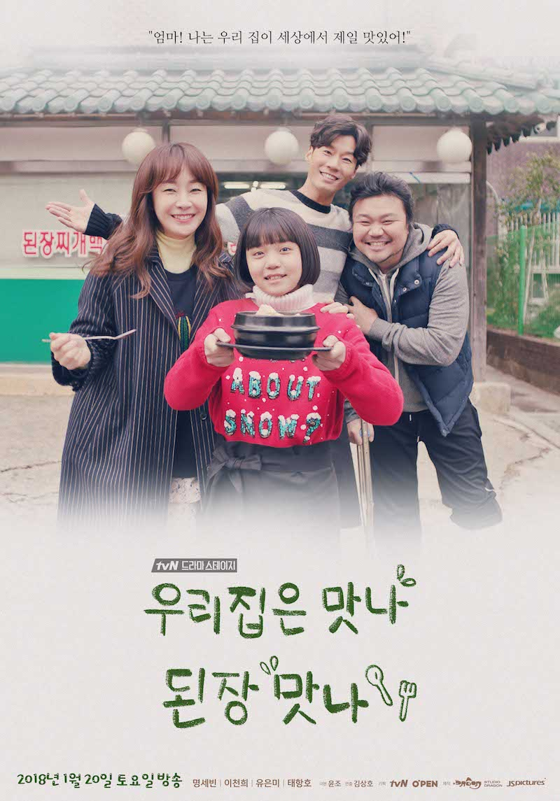 TvN Drama Stage-Our Places Tasty Soybean Paste-p1.jpg