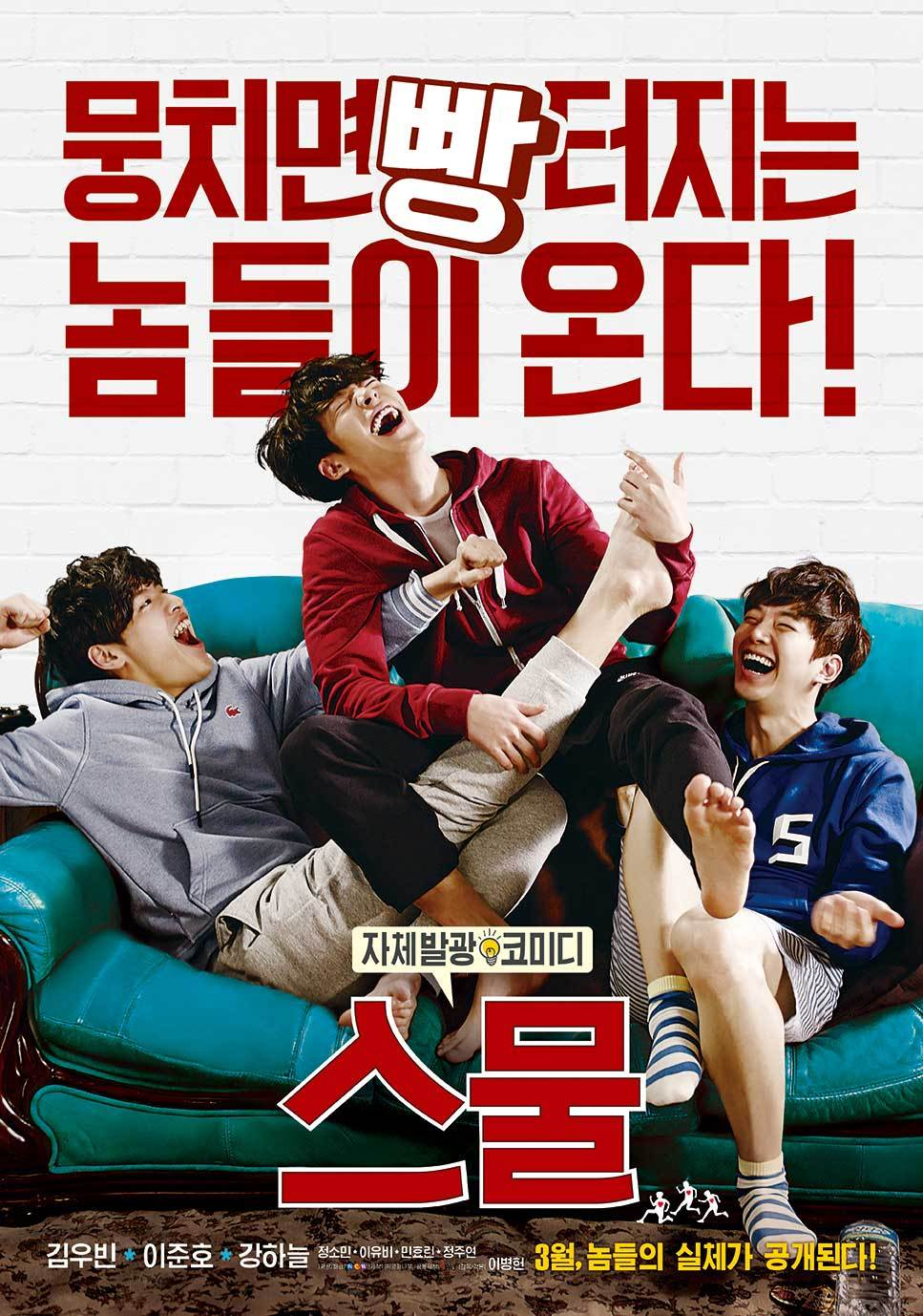File:Twenty (Korean Movie)-p1.jpg