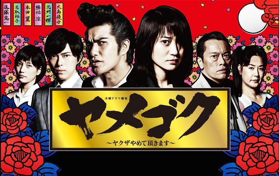 [Resim: Yamegoku-p1.jpg]