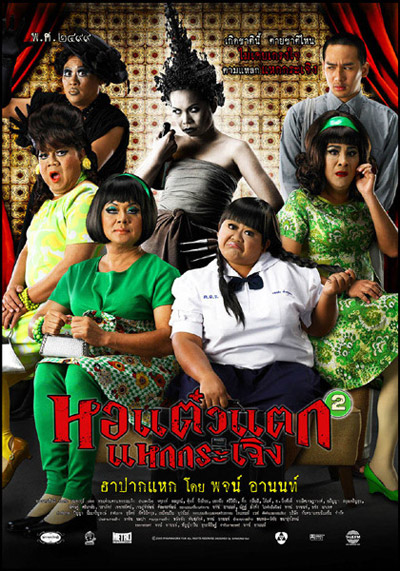 Asian Full Movie Eng Sub Online
