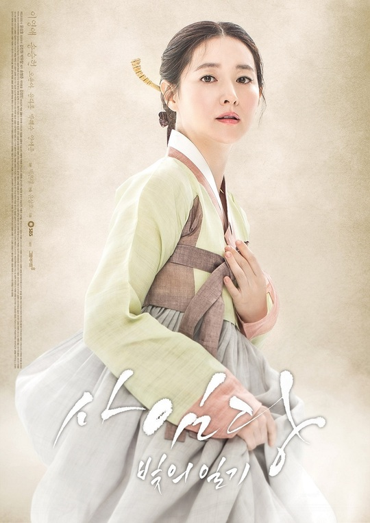 Saimdang, Light's Diary-cp1.jpg