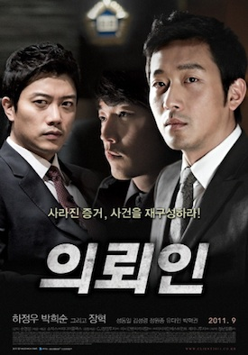 The Client (2011-Korean Movie)-p2.jpg