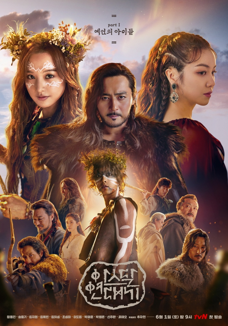 Arthdal Chronicles - AsianWiki