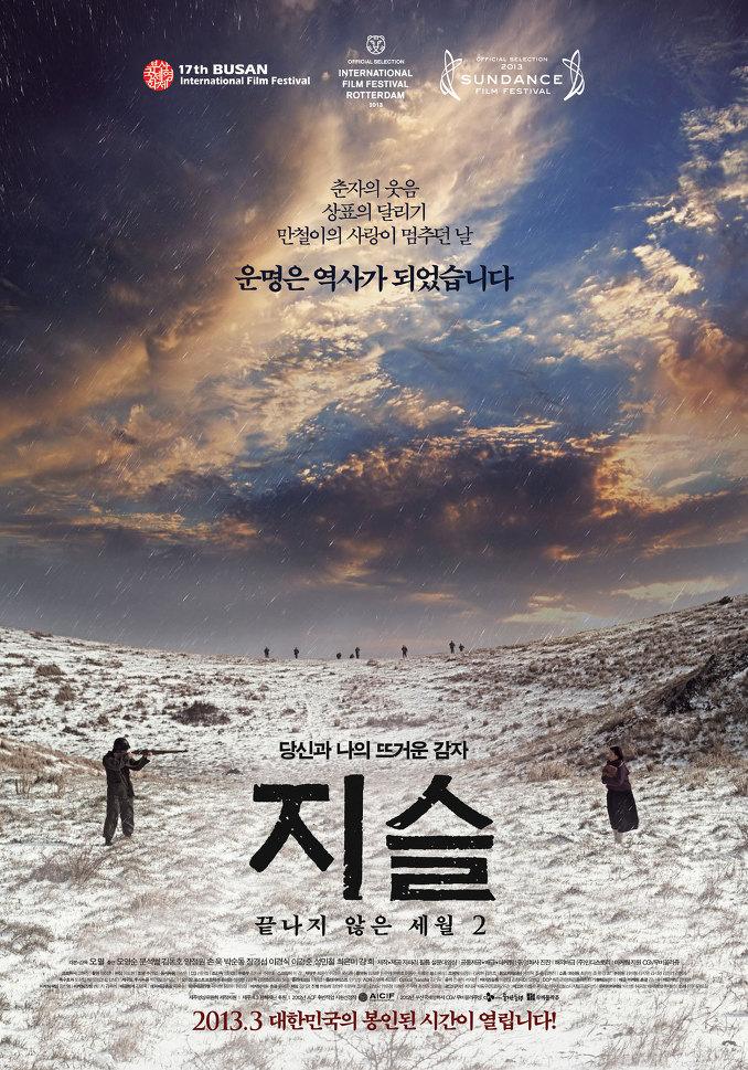 Jiseul (2013) Jiseul-p1