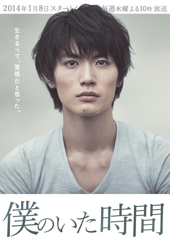 [Resim: Boku_no_Ita_Jikan-p1.jpg]