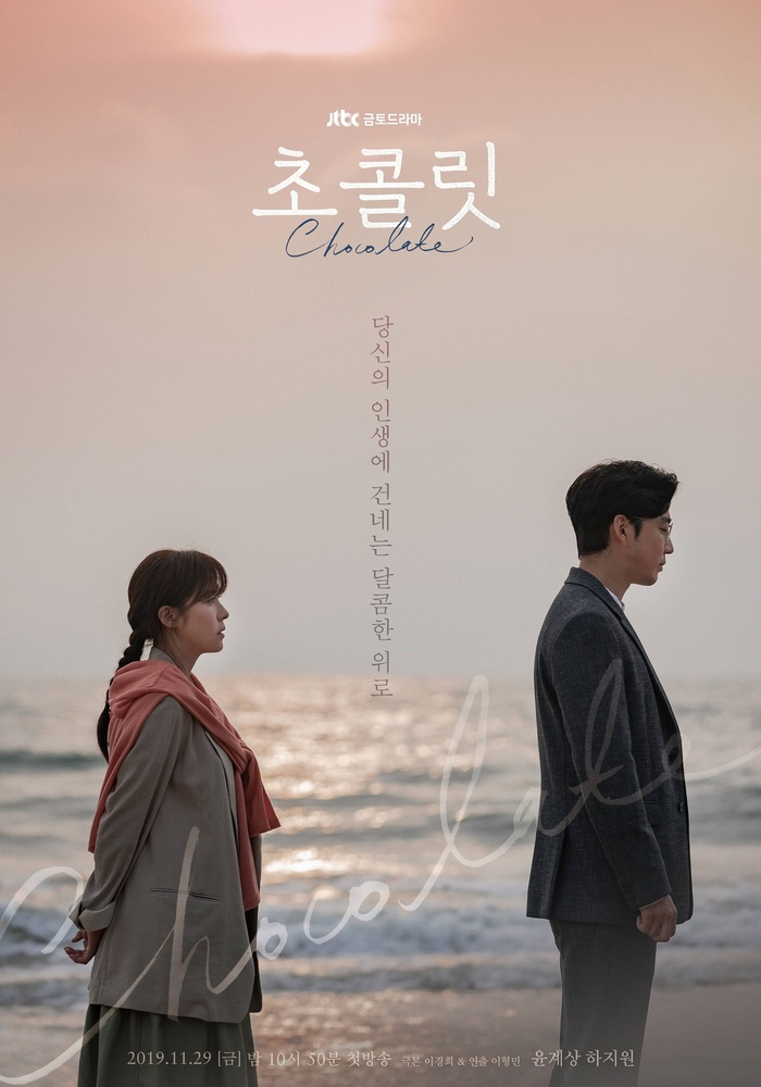 Chocolate (Korean Drama) - AsianWiki