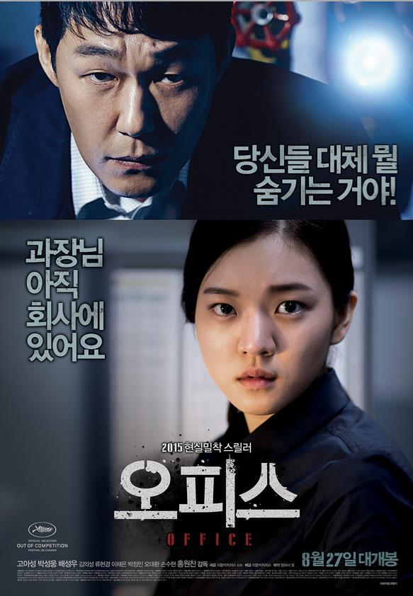 Office (Korean Movie)-p2.jpg