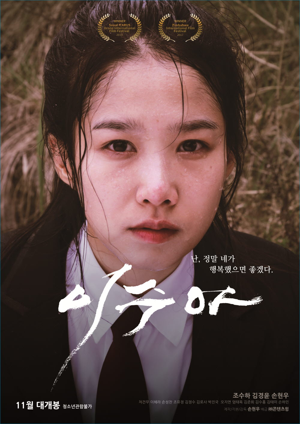 LEE SU-a (Korean Movie)-p01.jpg