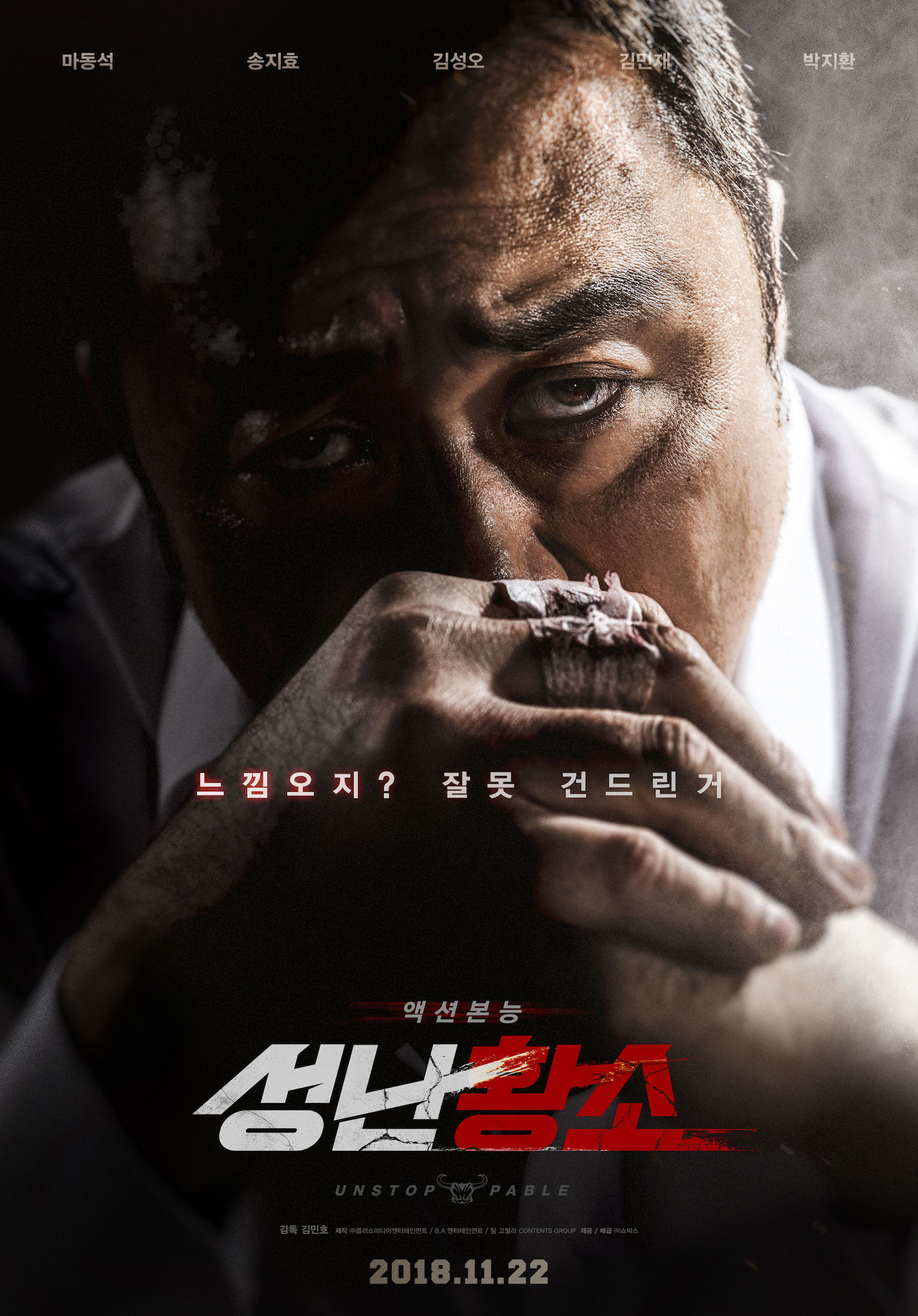 Unstoppable (Korean Movie)-P2.jpg