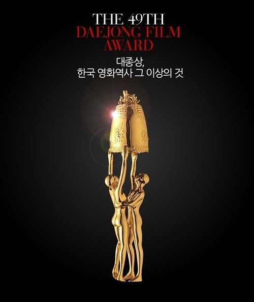 2012 (49th) Daejong Film Awards-p1.jpg