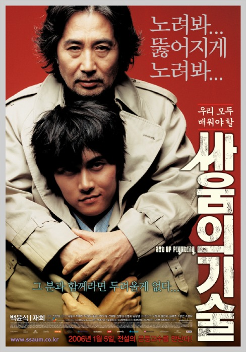 The Art Of Fighting (2006) 5950