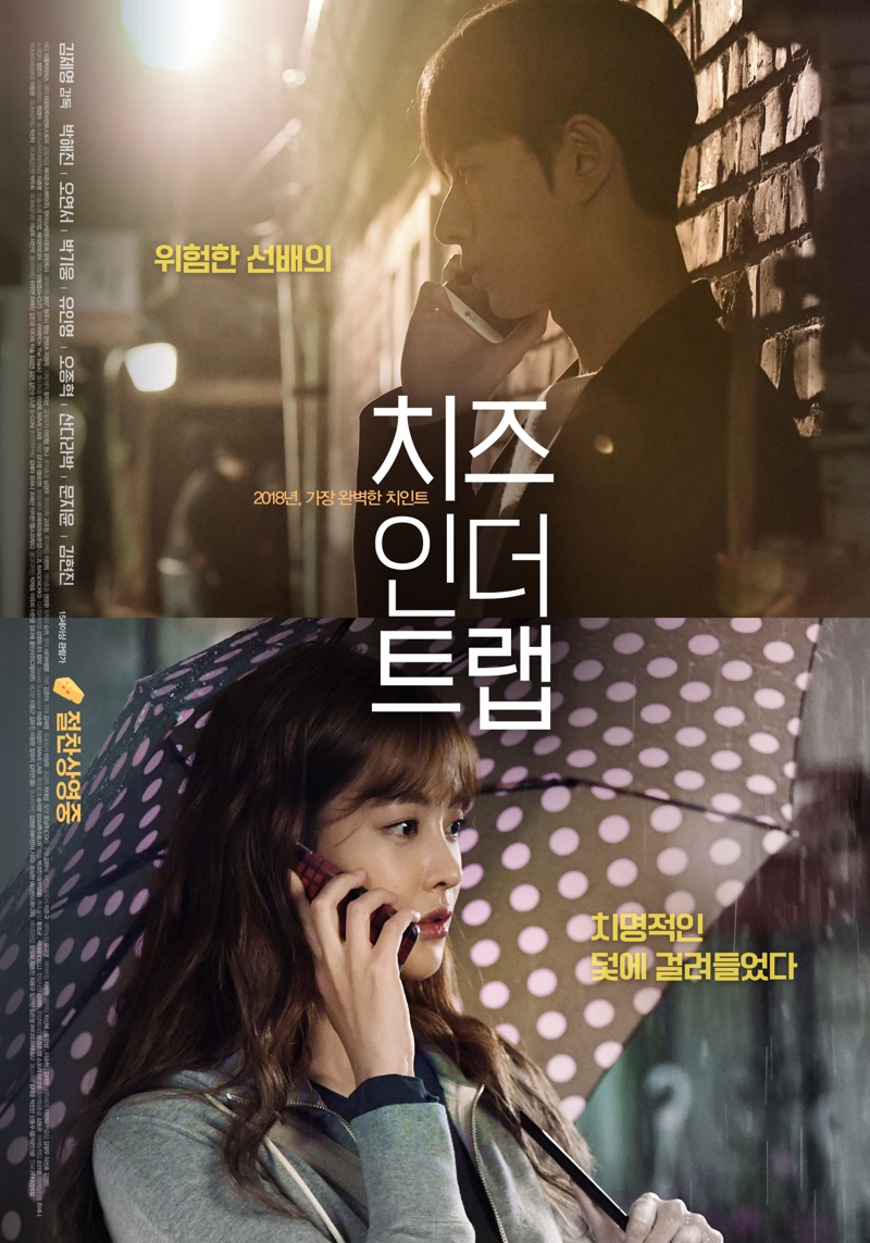 Cheese in the Trap (Korean Movie)-p001.jpg