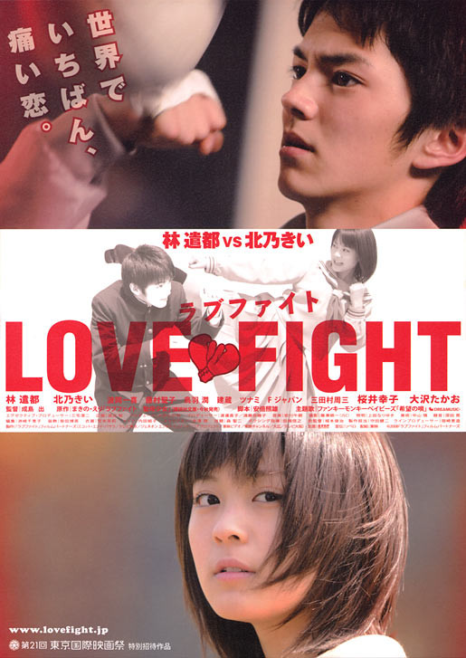 Love Fight-p2.jpg