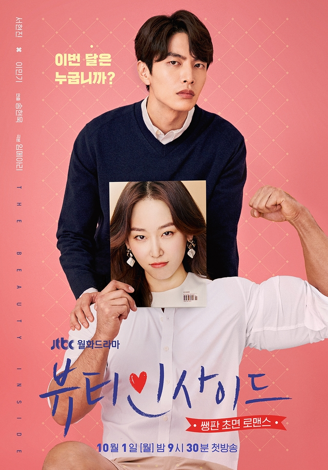 File:The Beauty Inside (Korean Drama)-P1.jpg