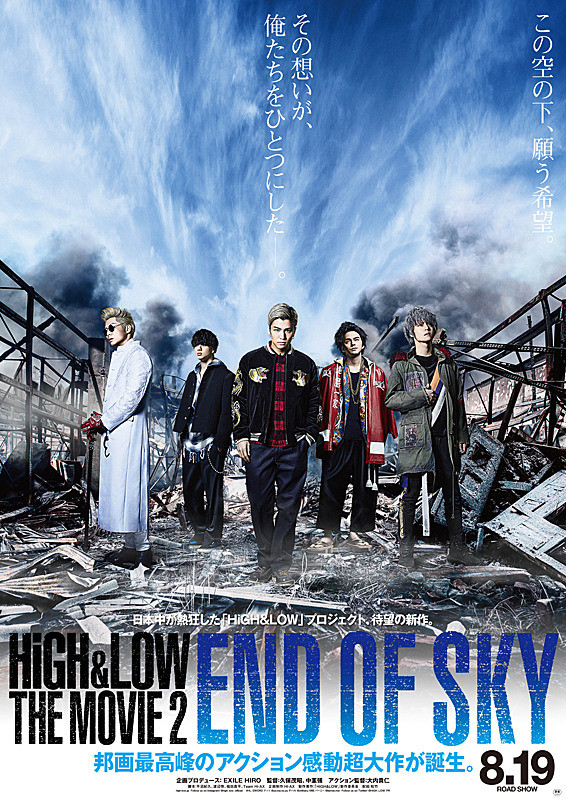 High Low The Movie 2 End Of Sky Asianwiki