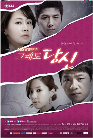 Still You-Korean Drama-p3.jpg