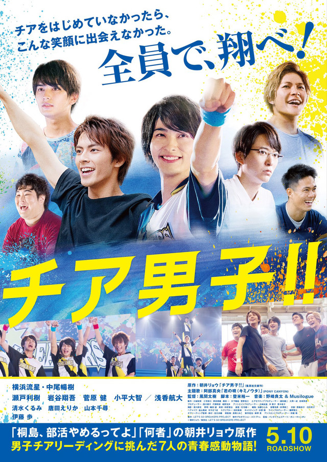 Cheer Boys!! (Japanese Movies)-P2.jpg