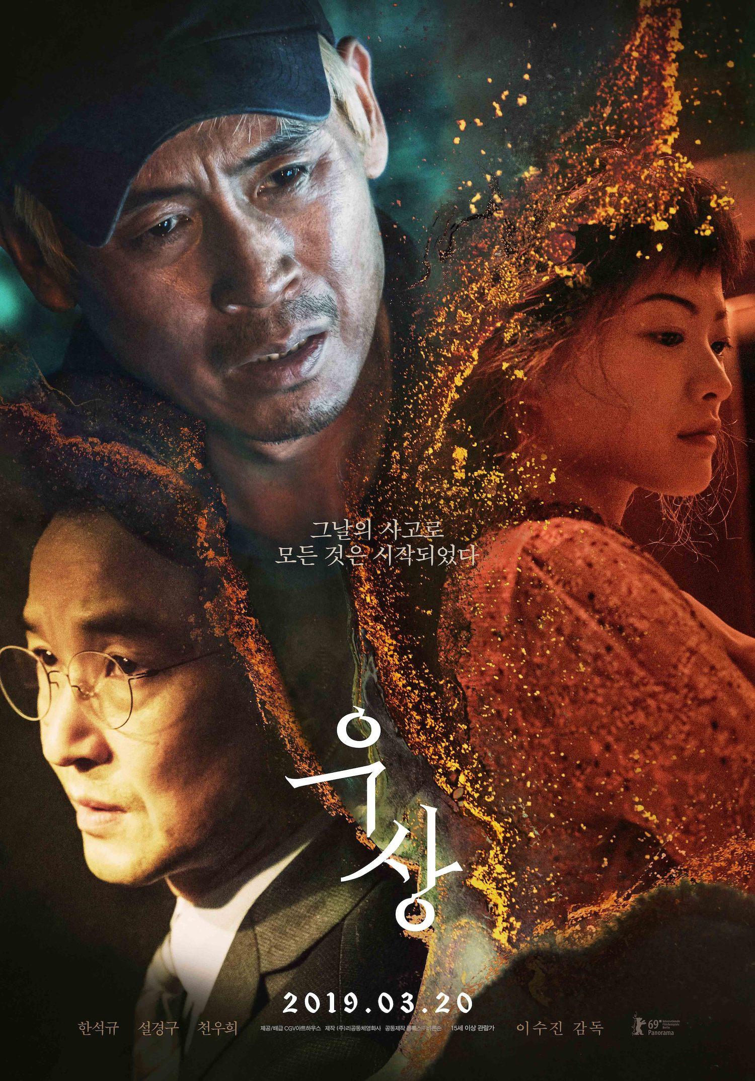 [Resim: Idol_%28Korean_Movie%29-P1.jpg]