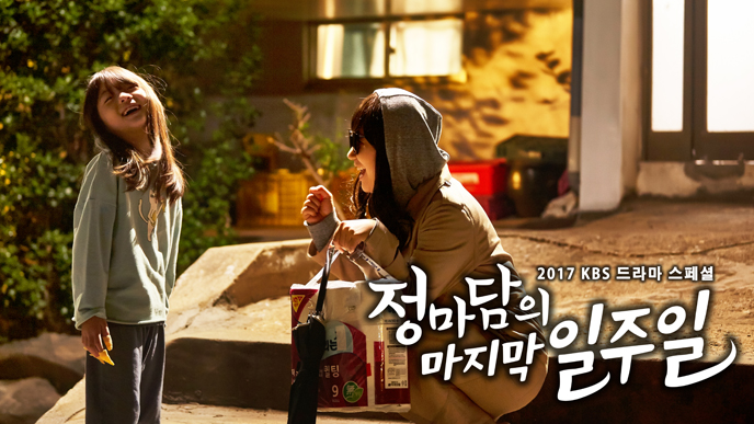 KBS Drama Special- The Last Week of Madam Jung-p02.jpg