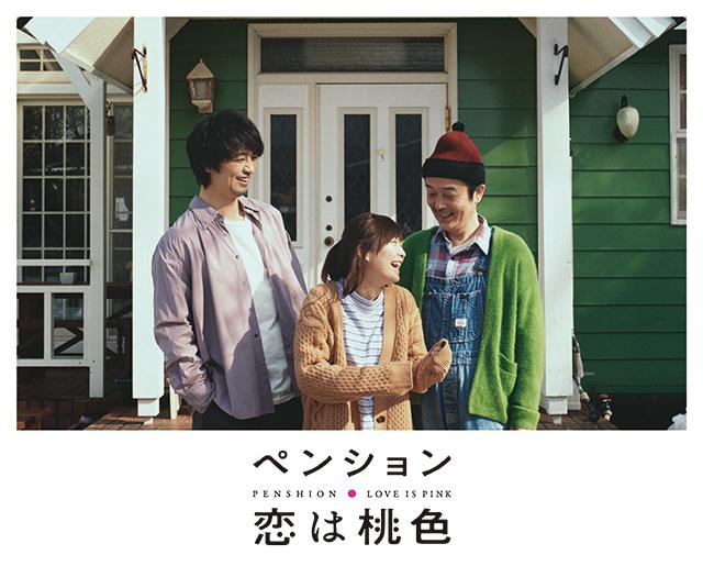 [Resim: Pension-_Love_Is_Pink-P1.jpg]