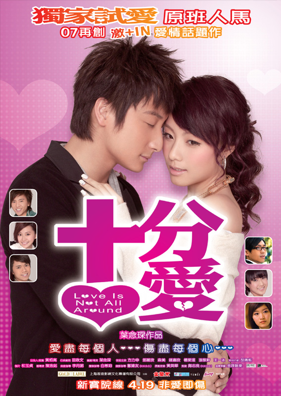 Love Is Not All Around asianwikicomimages997Loveisnotallaroundjpg