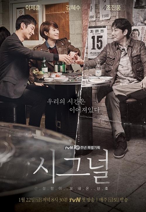 Signal (Korean Drama) - AsianWiki
