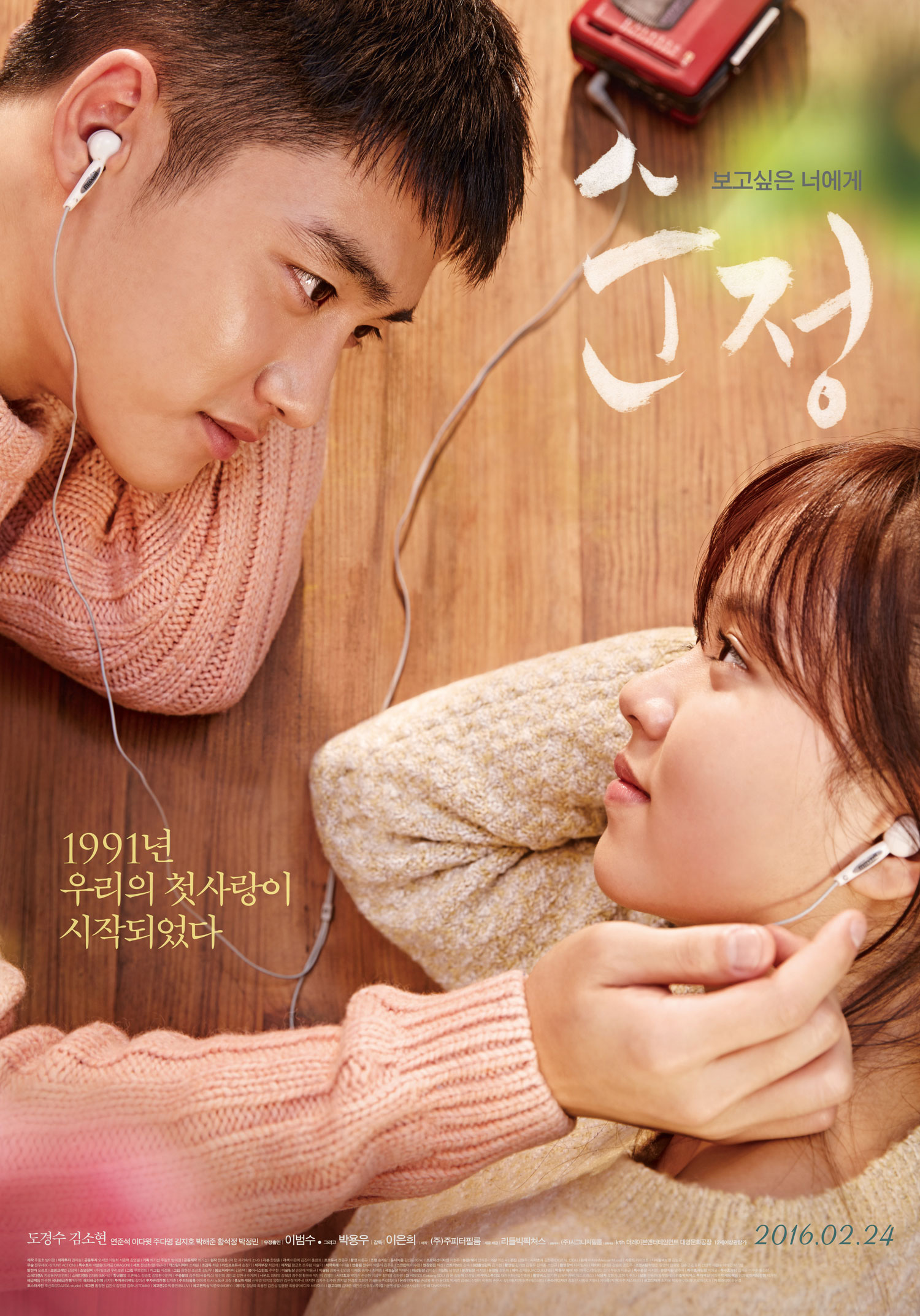 Unforgettable (Korean Movie)-p2.jpg