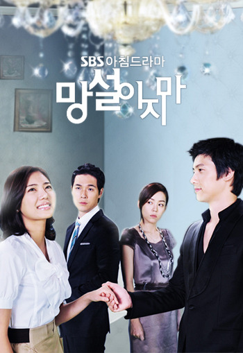 Don't Hesitate (Korean Drama)-p1.jpg