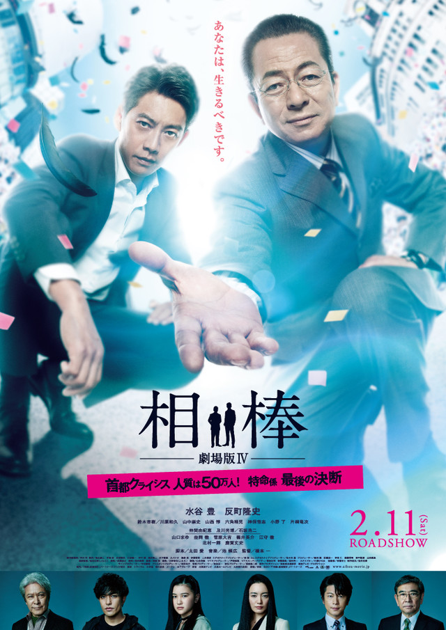 Partners- The Movie IV-p1.jpg