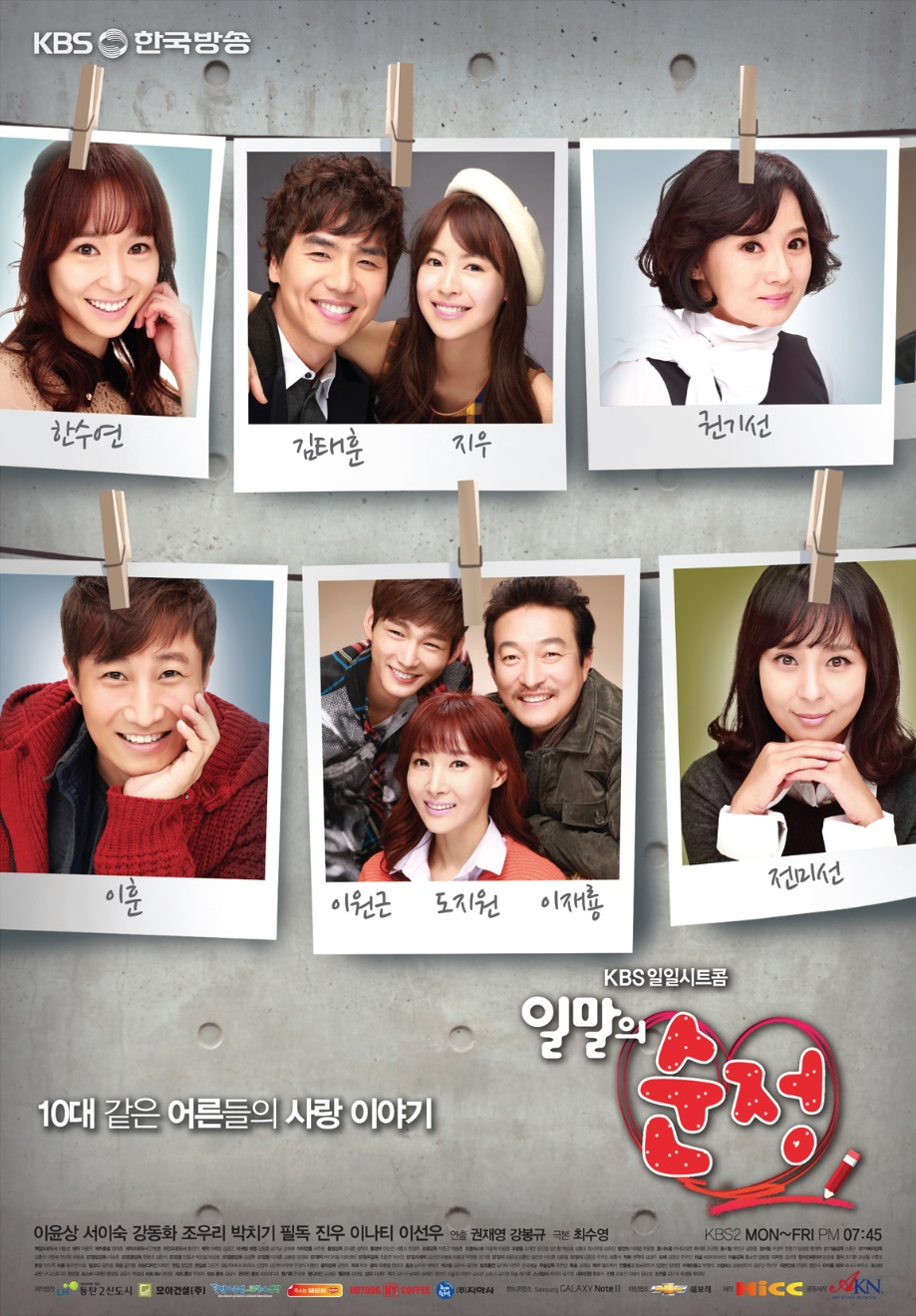 Pure Love - Korean Drama-p1.jpg