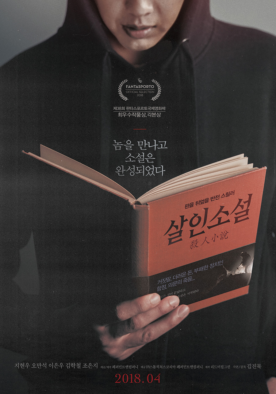 True Fiction - AsianWiki