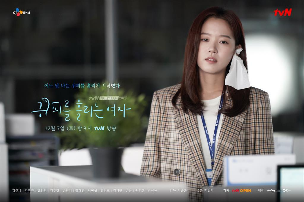 TvN Drama Stage-Woman With A Bleeding Ear.jpg