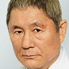 Doctor X-4-04-Takeshi Kitano.jpg
