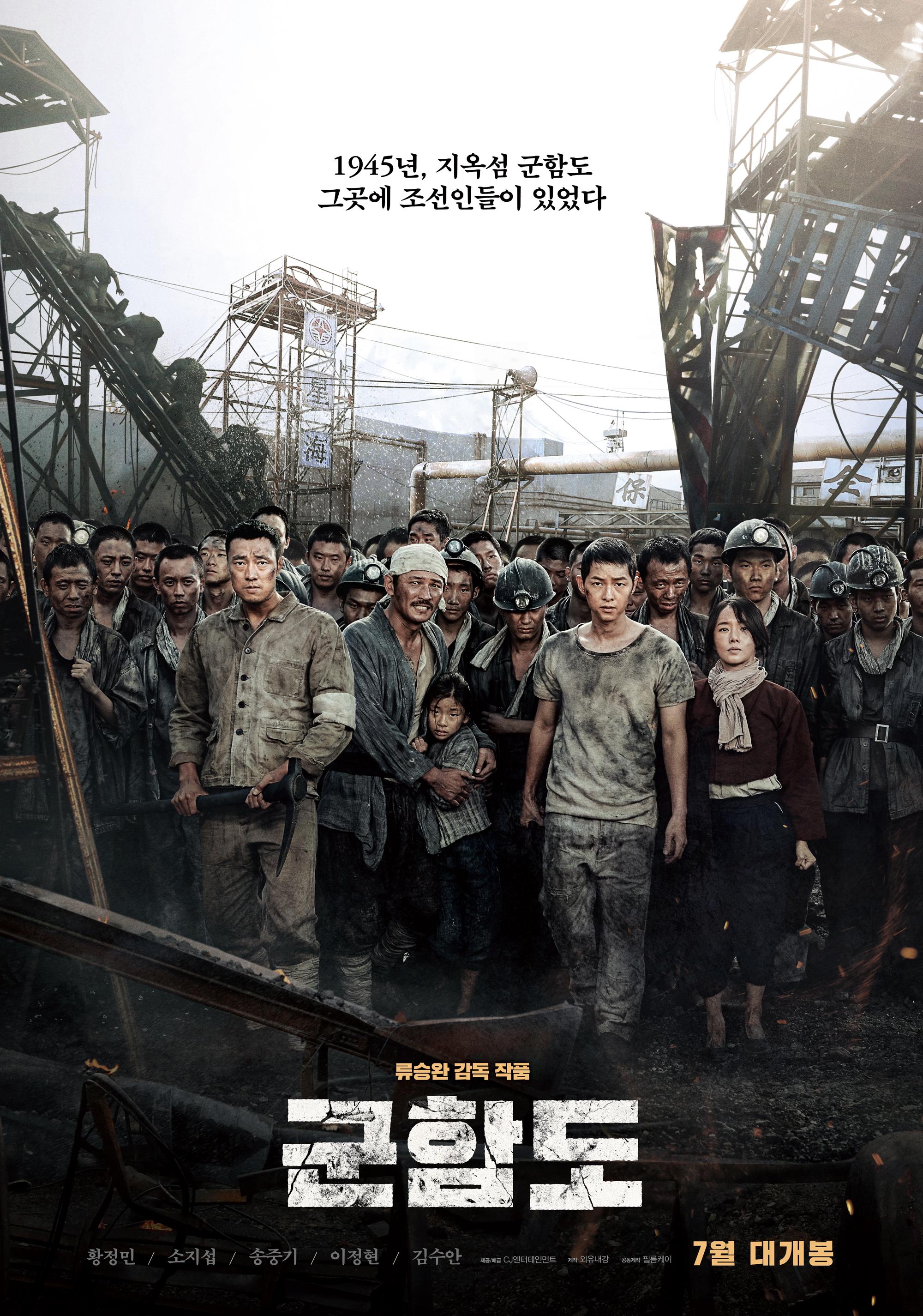 Isi Liburanmu dengan 5 Film Pilihan yang tayang di bulan Juli Isi Liburanmu dengan 5 Film Pilihan yang tayang di bulan Juli The Battleship Island p1