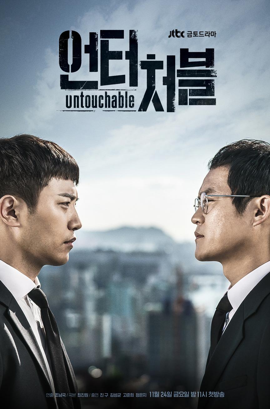 Untouchable (Korean Drama) - AsianWiki