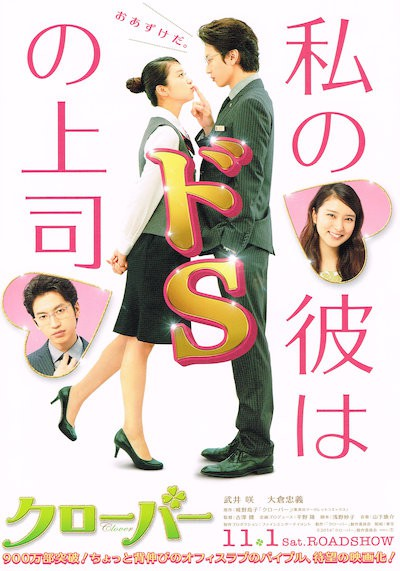 free, movie, download, 2015, ryemovies, ganool, film jepun update, clover クローバー, Emi Takei, Tadayoshi Okura, Kento Nagayama, Natsuna Watanabe
