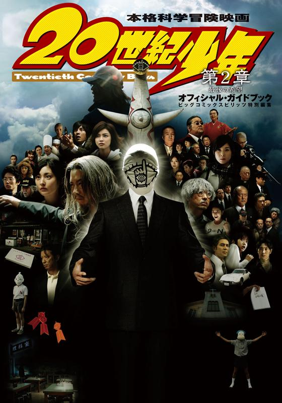 Twentieth Century Boys- Chapter Two - The Last Hope.jpg
