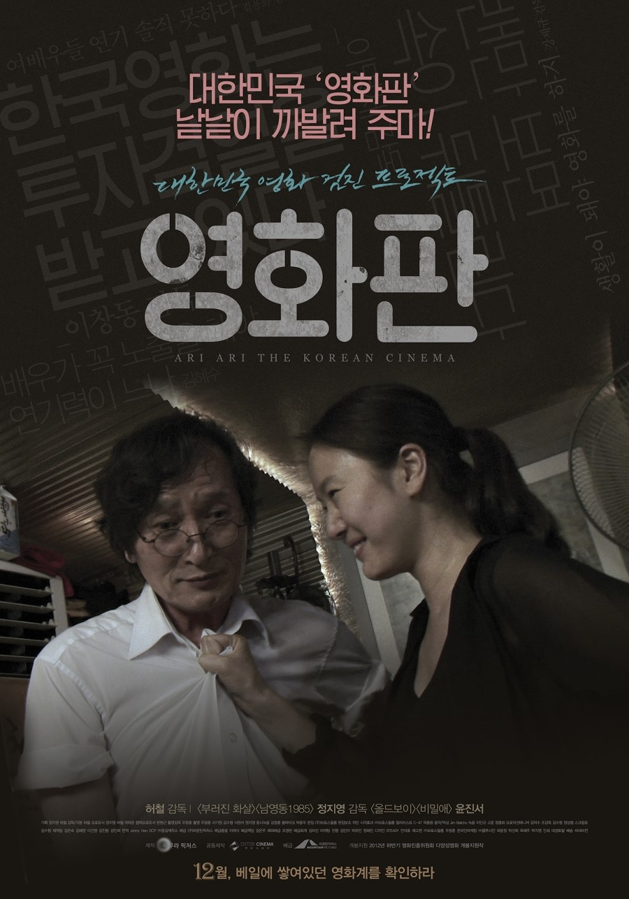 Ari Ari the Korean Cinema-p1.jpg