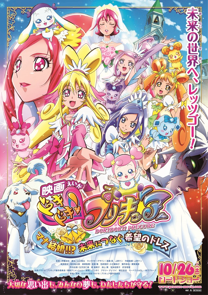 DokiDoki! Pretty Cure the Movie Memories for the Future-p1.jpg