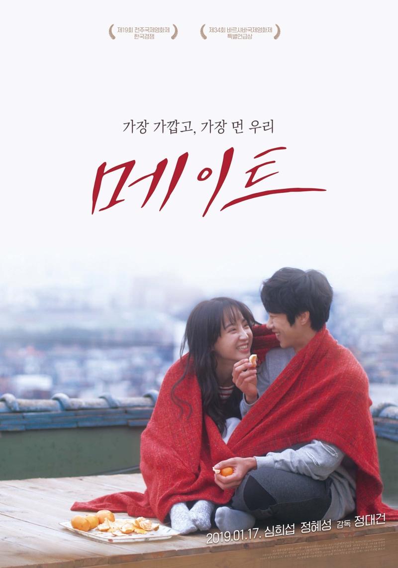 [Resim: Mate_%28Korean_Movie%29-p1.jpg]