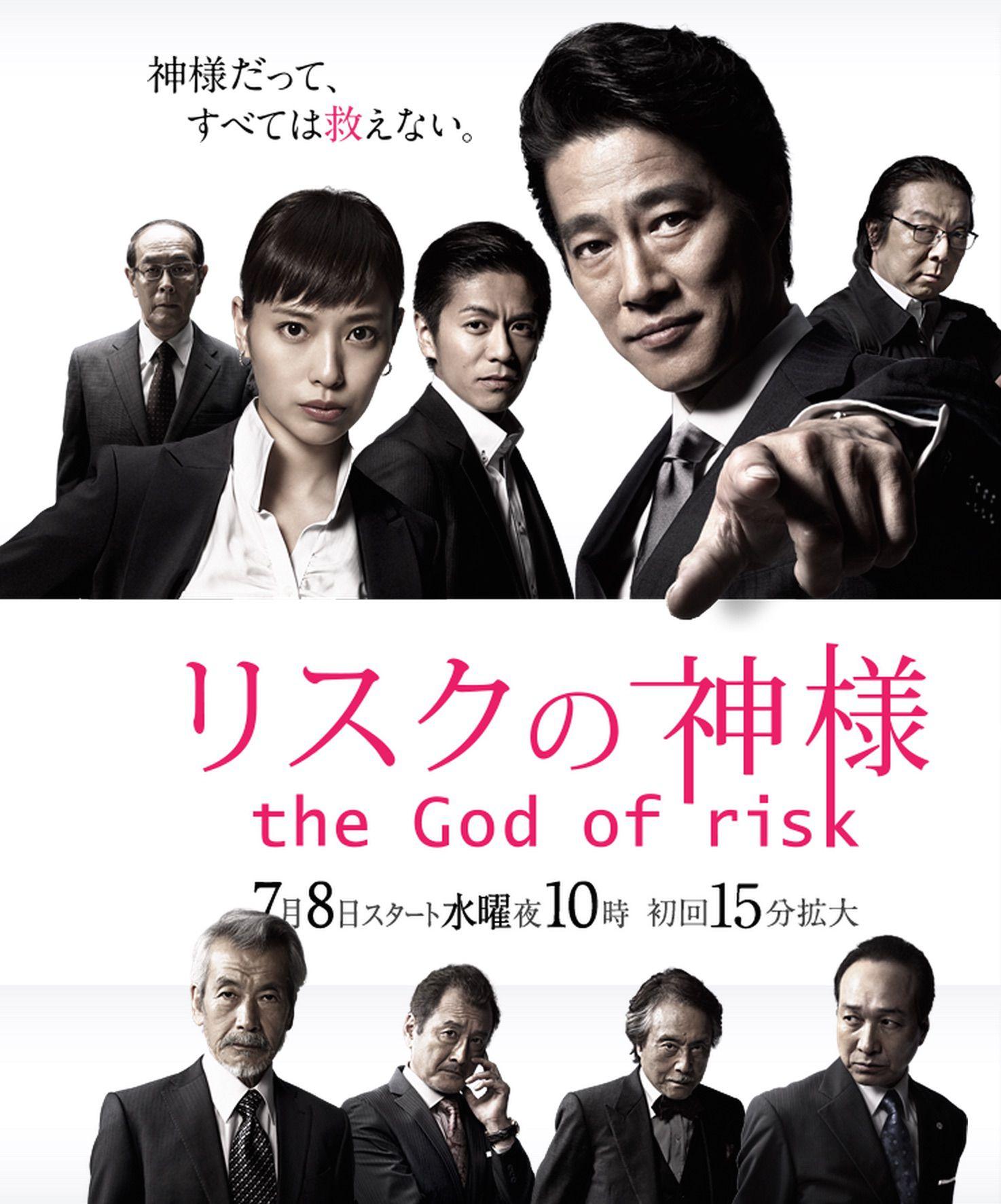 J Drama Ideal the god of risk - asianwiki