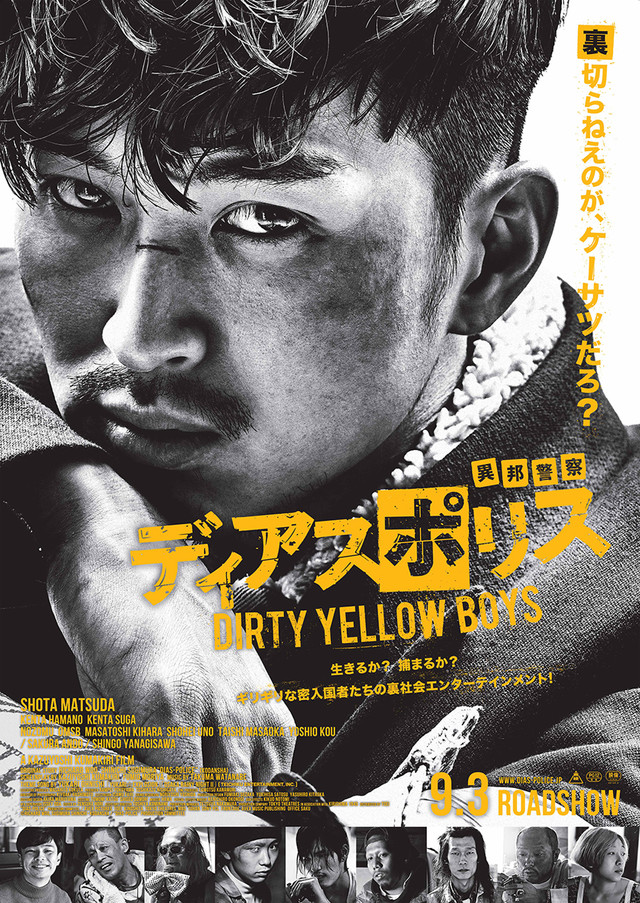 Dias Police- Dirty Yellow Boys-p1.jpg