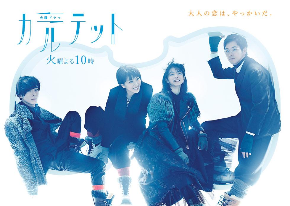 Quartet (Japanese Drama) - AsianWiki