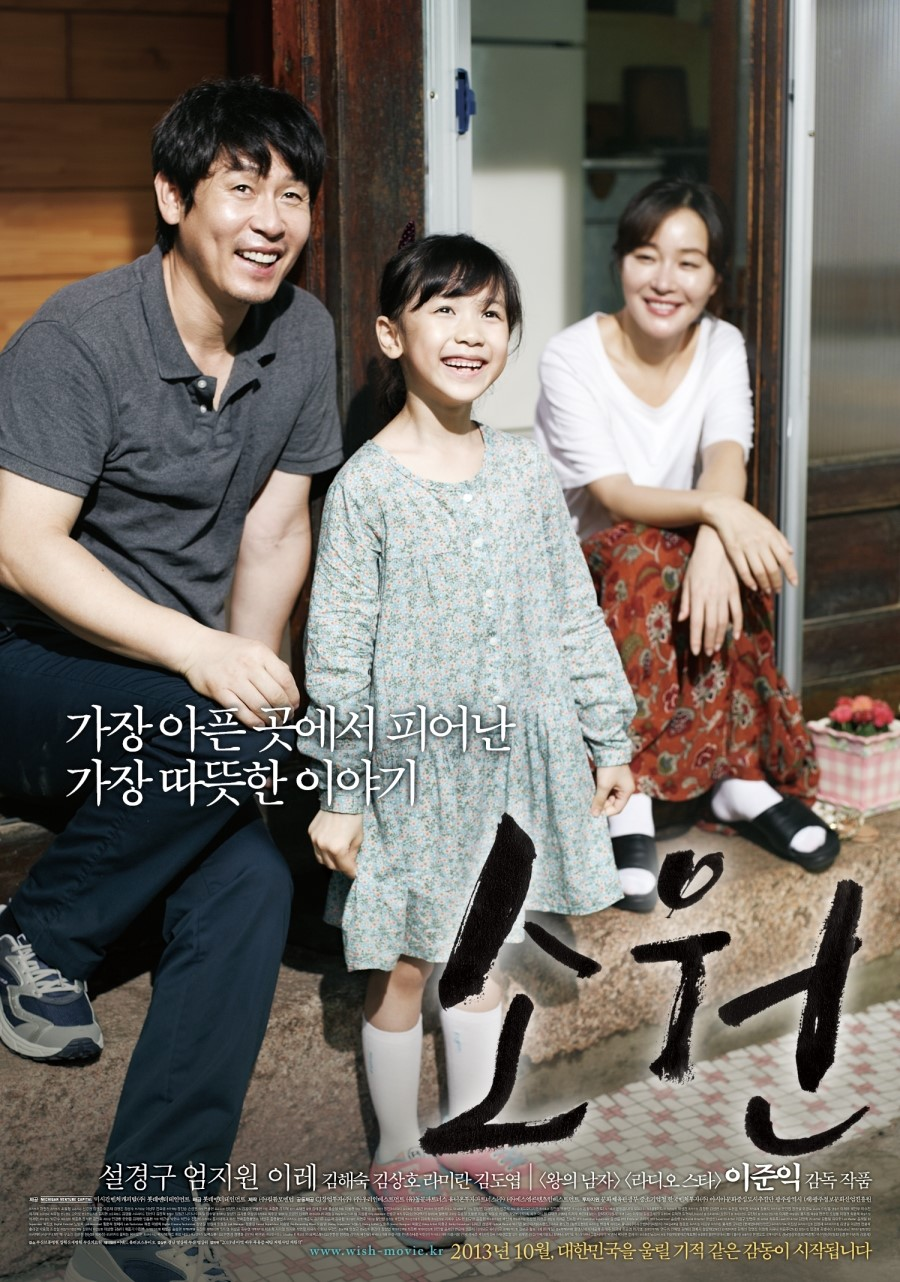So Won - Korean Movie-p2.jpg