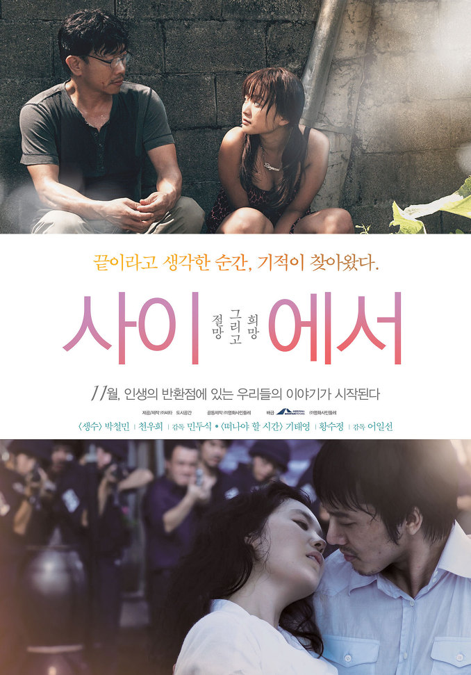 In Between (Korean Movie)-p1.jpg