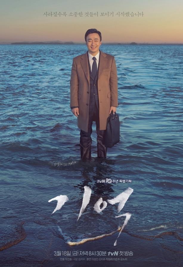[Resim: Memory_%28Korean_Drama%29-p1.jpg]