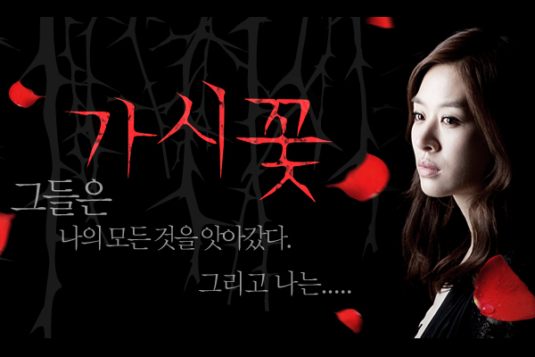 Vũ Khí Sắc Đẹp - Thorn Flower JTBC 2014