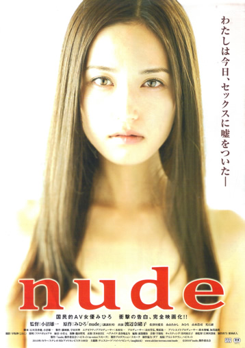 Japanese nudemovies Nude Photos 32
